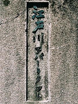 江戸川アパート 銘板