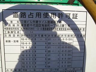 20060115-s_kaishuu2.jpg