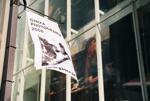 20060914-ginzaphoto_02.jpg
