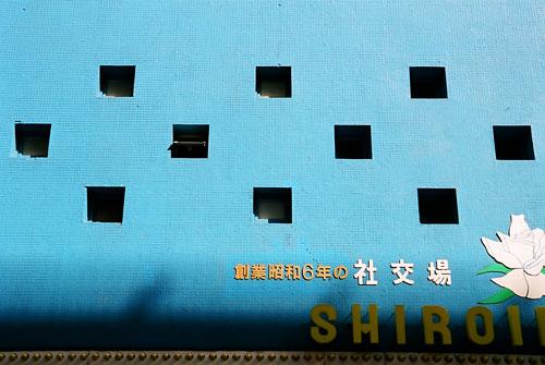 20070919-blue03.jpg