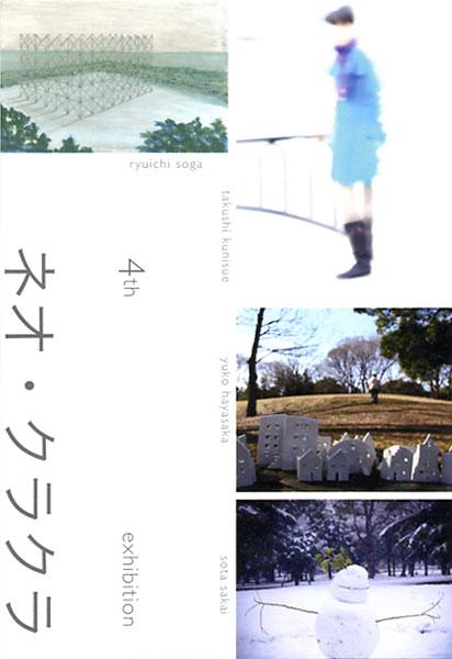 20080426-neoclacla04.jpg