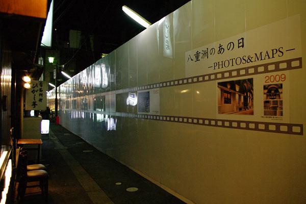20100107-yaesu01.jpg