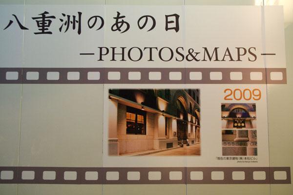 20100107-yaesu02.jpg