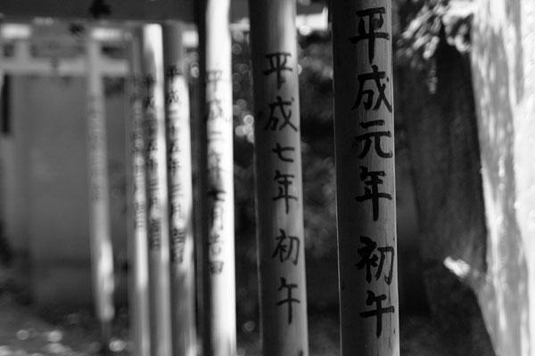 Mimeguri Shinto Shrine, Mukoujima, Tokyo, Japan