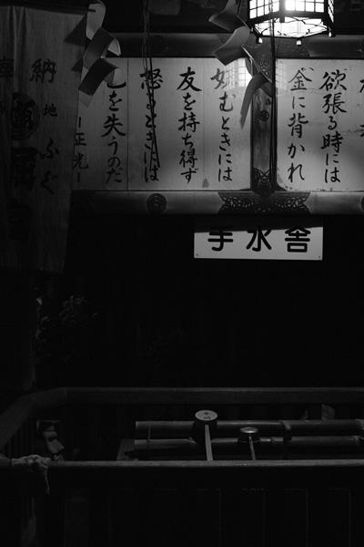 Teppozu Inari Shinto Shrine, Tokyo, Japan